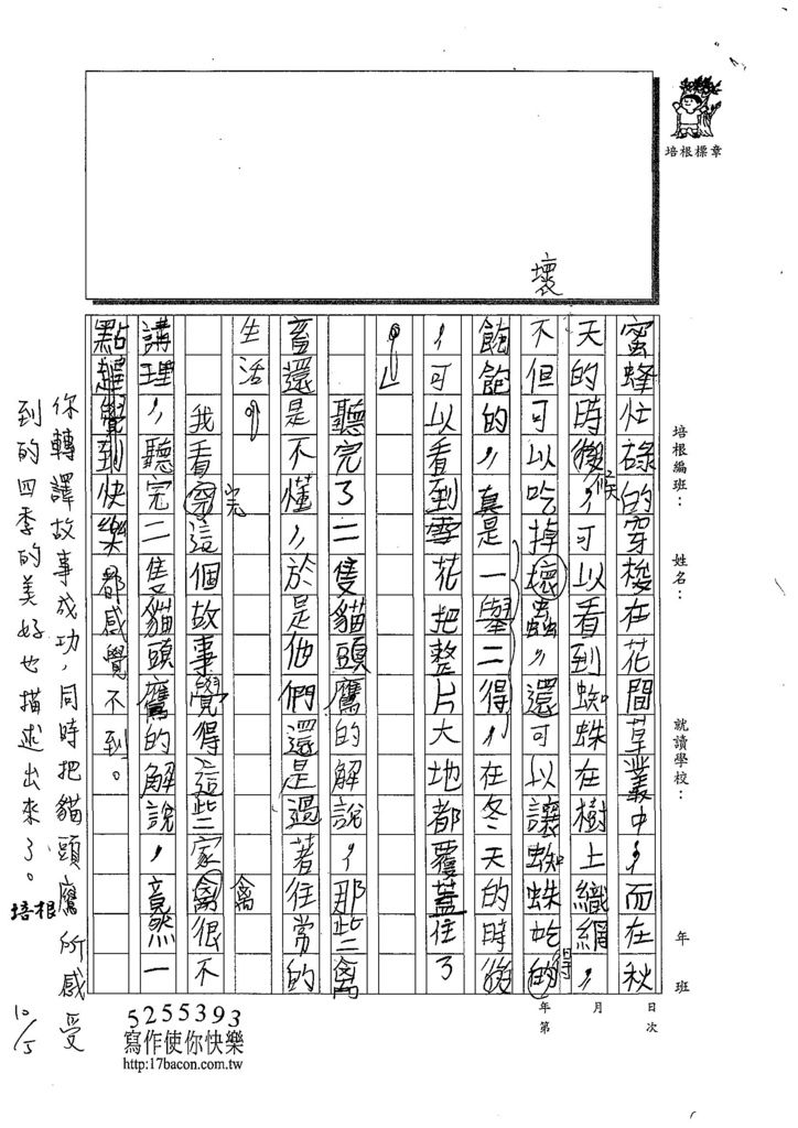 108W5203周上鈞 (2).jpg