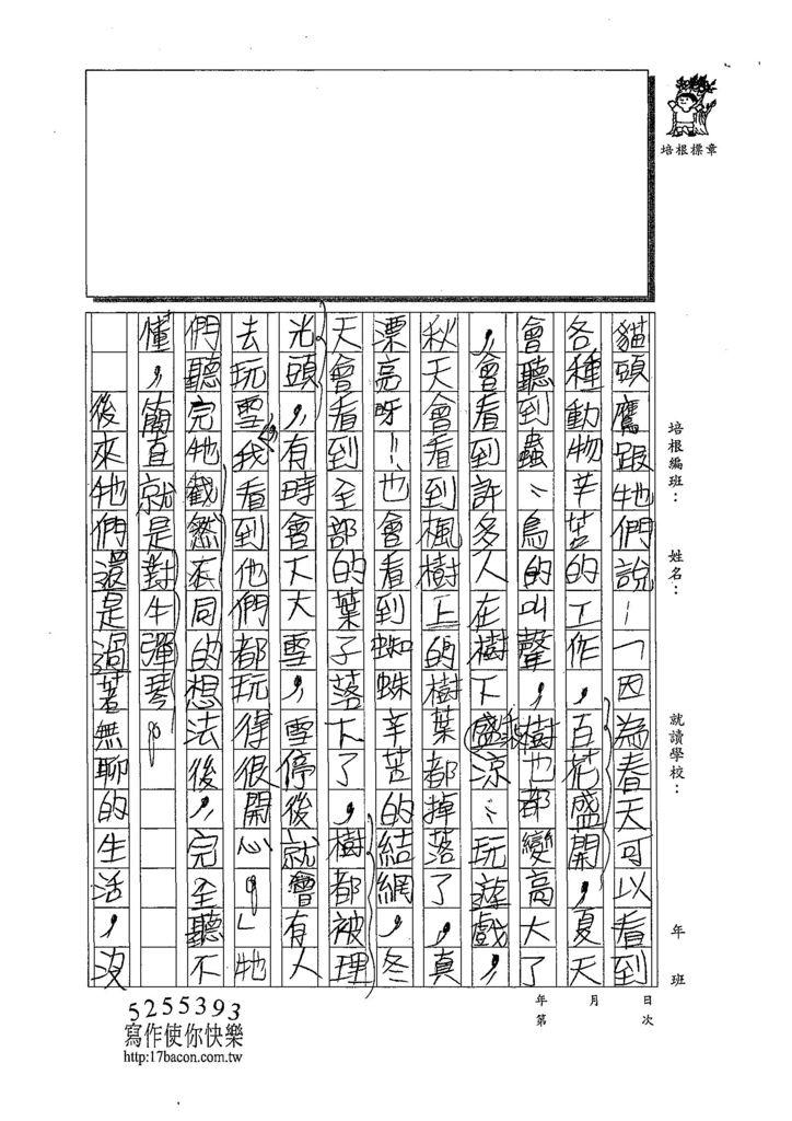 108W5203洪雋閎 (2).jpg