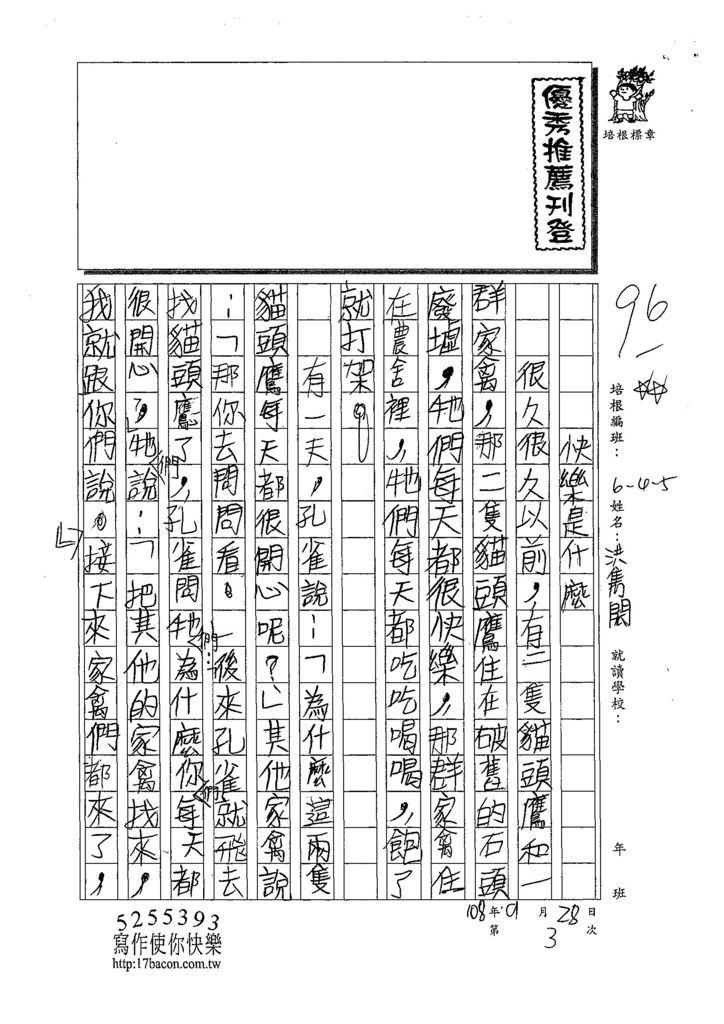 108W5203洪雋閎 (1).jpg