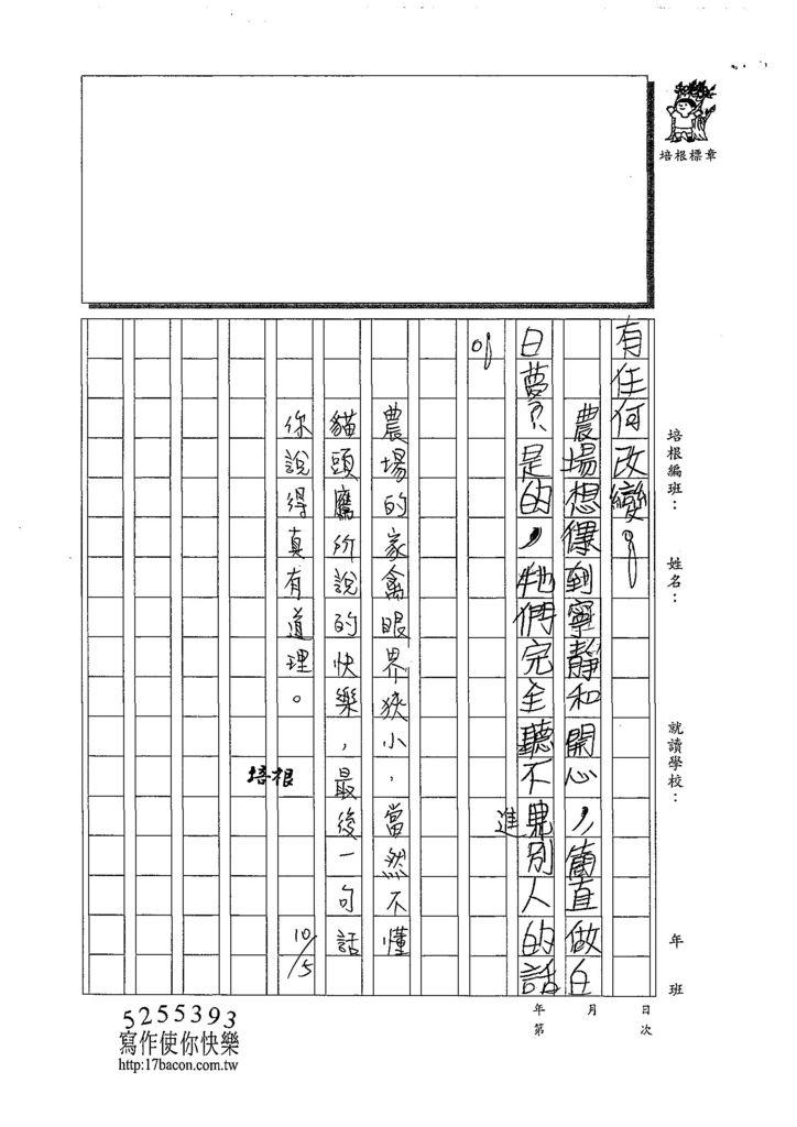 108W5203洪雋閎 (3).jpg