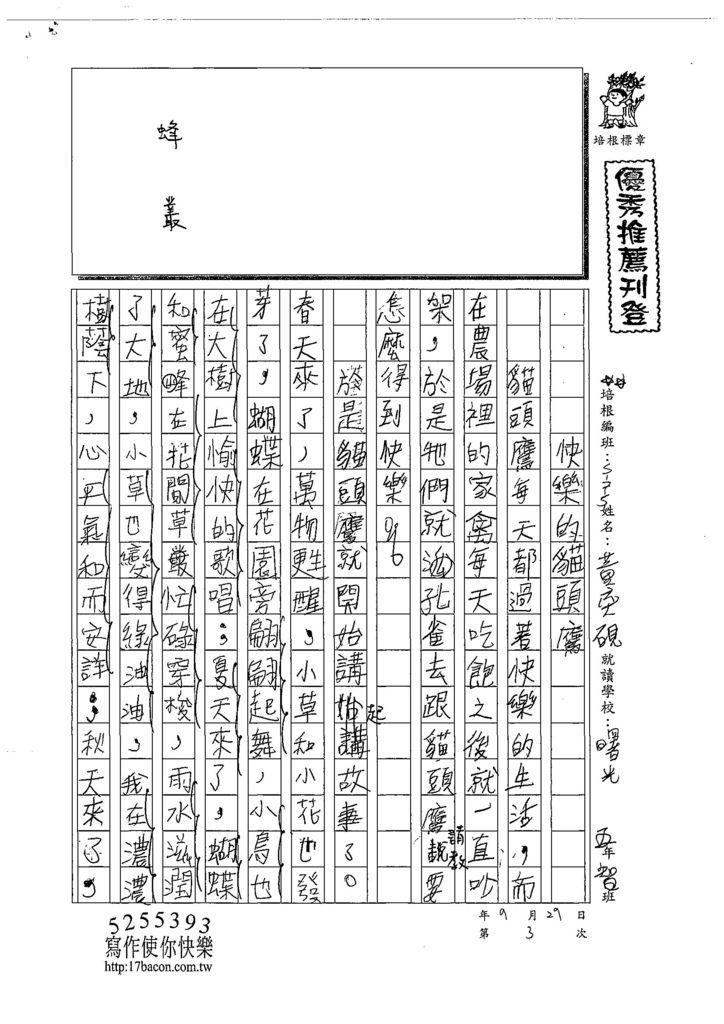 108W5203黃奕硯 (1).jpg