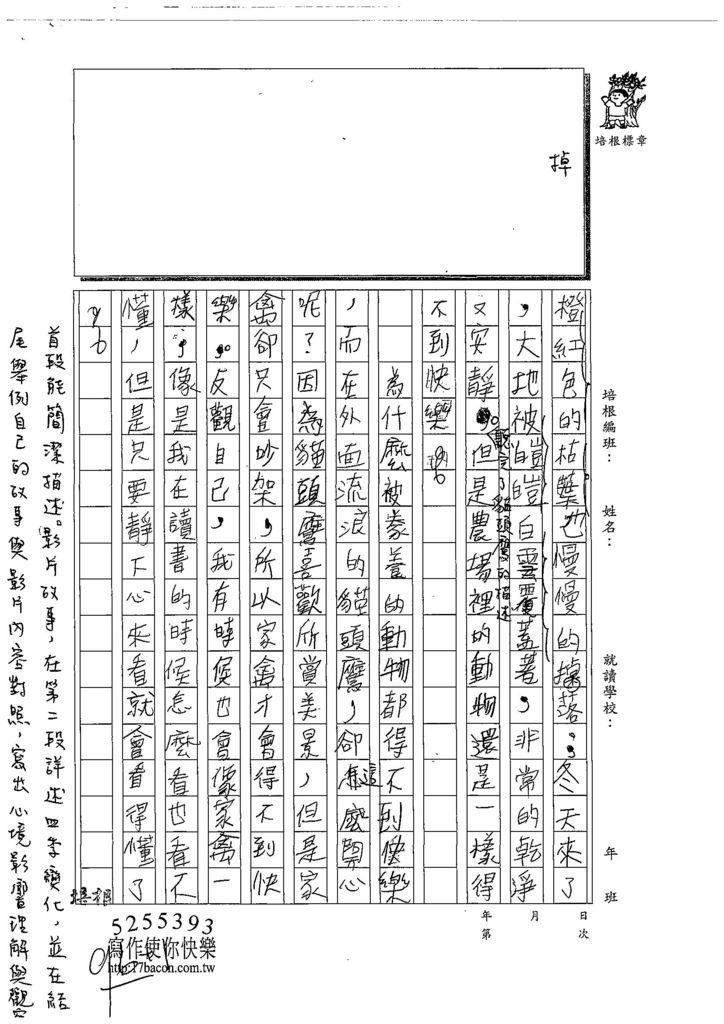108W5203黃奕硯 (2).jpg