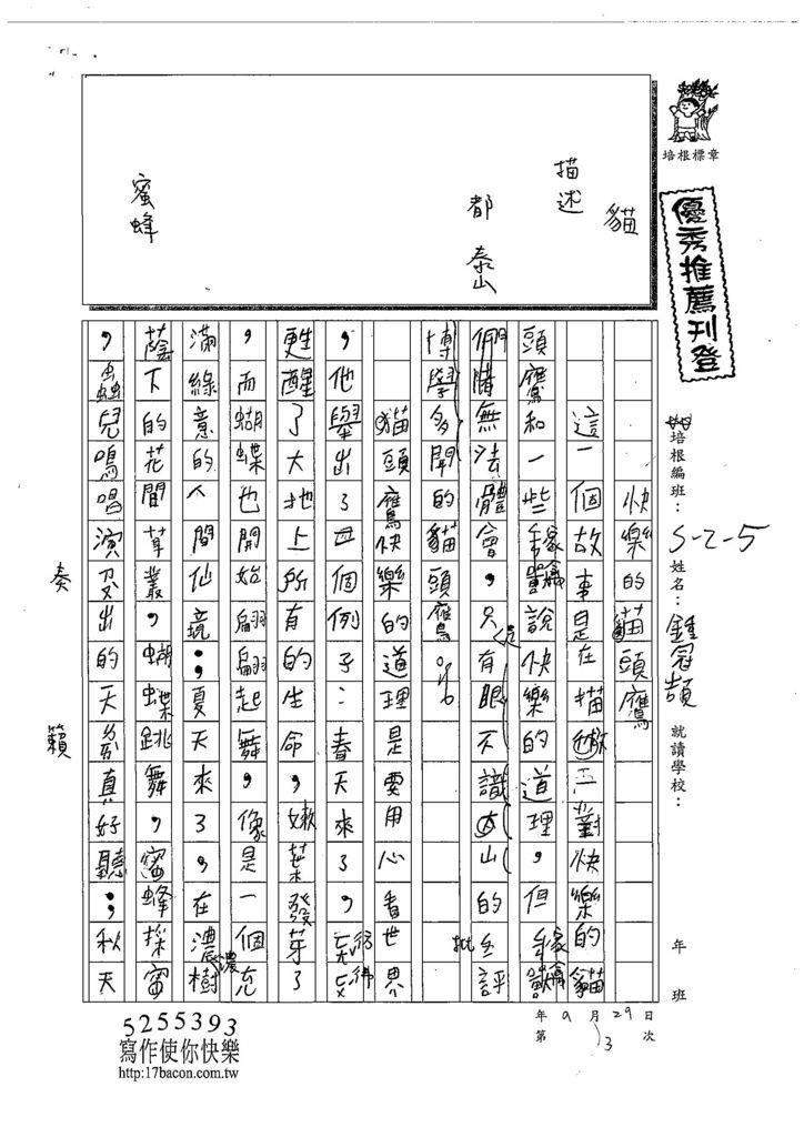108W5203鍾冠頡 (1).jpg