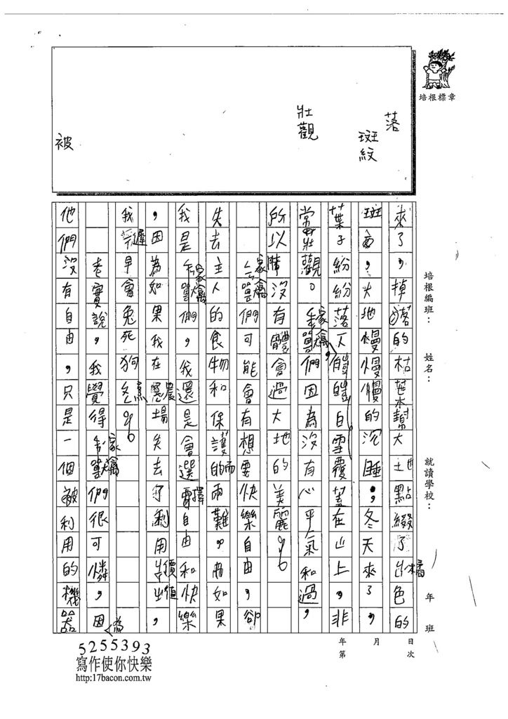 108W5203鍾冠頡 (2).jpg