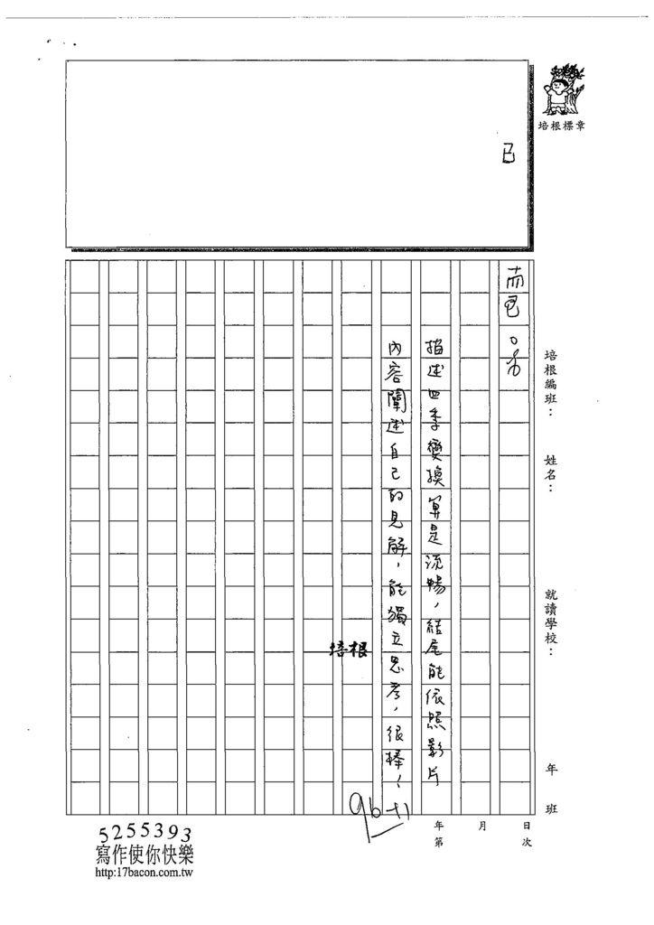 108W5203鍾冠頡 (3).jpg