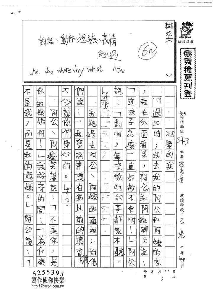 108W3203張哲愷 (1).jpg