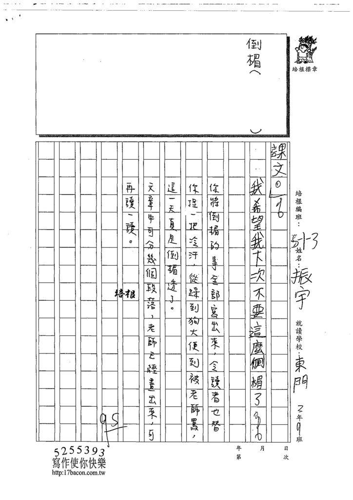 108W3203趙振宇 (2).jpg