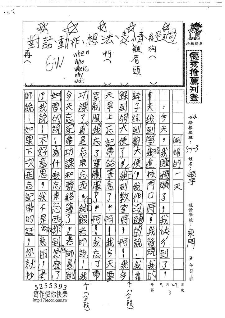 108W3203趙振宇 (1).jpg