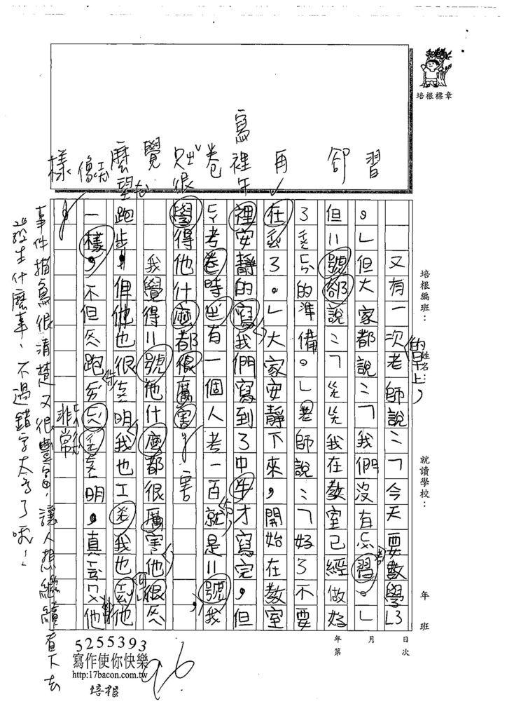 108W3204劉冠廷 (2).jpg