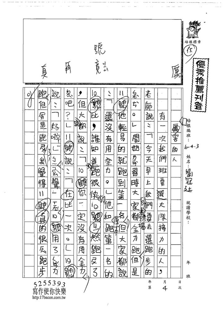 108W3204劉冠廷 (1).jpg