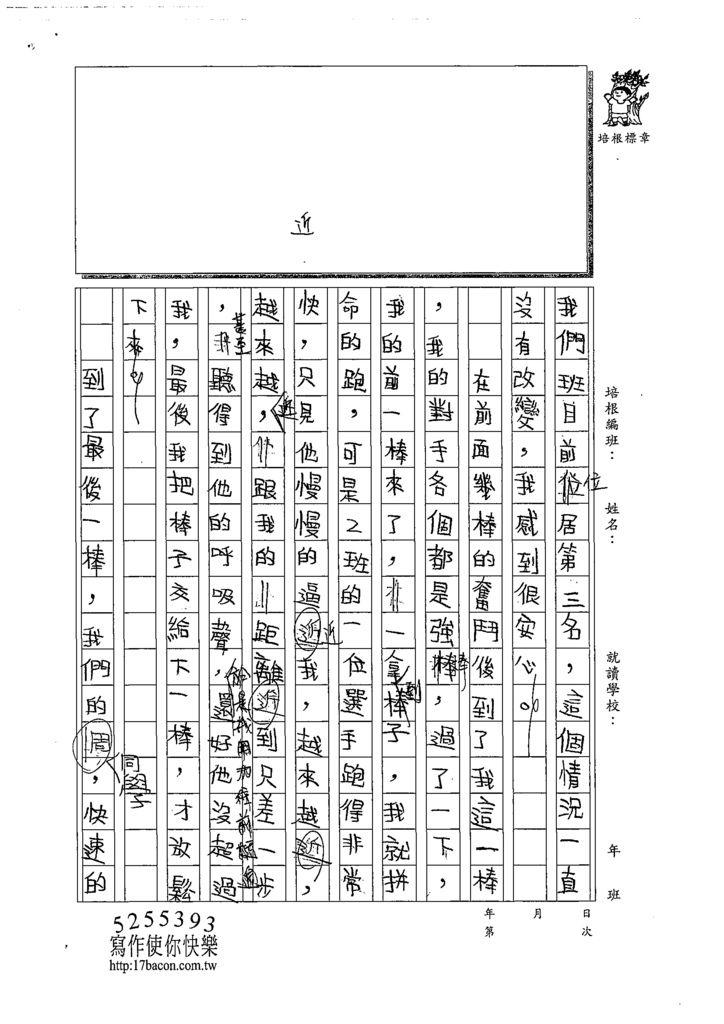 108W6204吳侑家 (2).tif