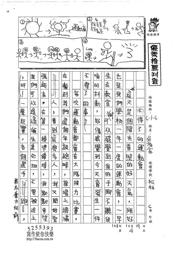 108W6204吳侑家 (1).tif