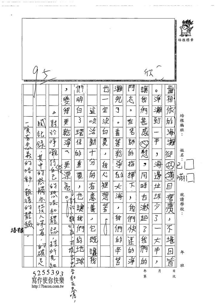 108W6204林英宬 (3).tif