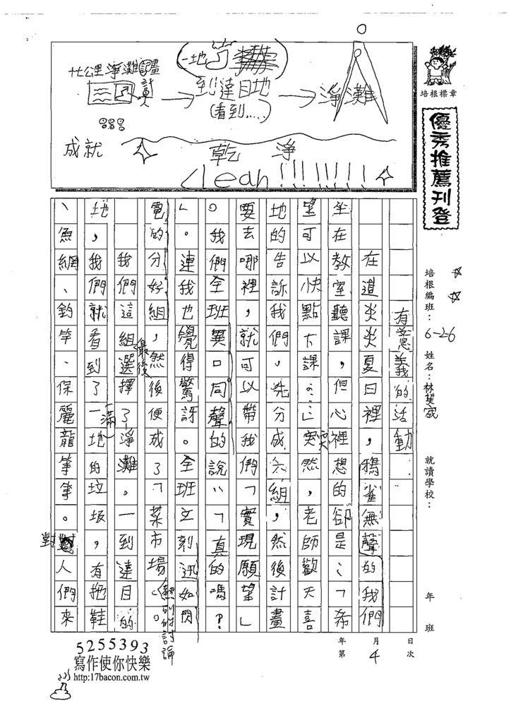 108W6204林英宬 (1).tif