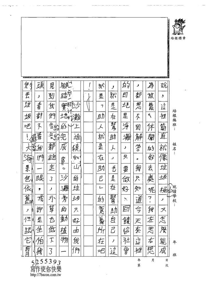 108W6204林英宬 (2).tif