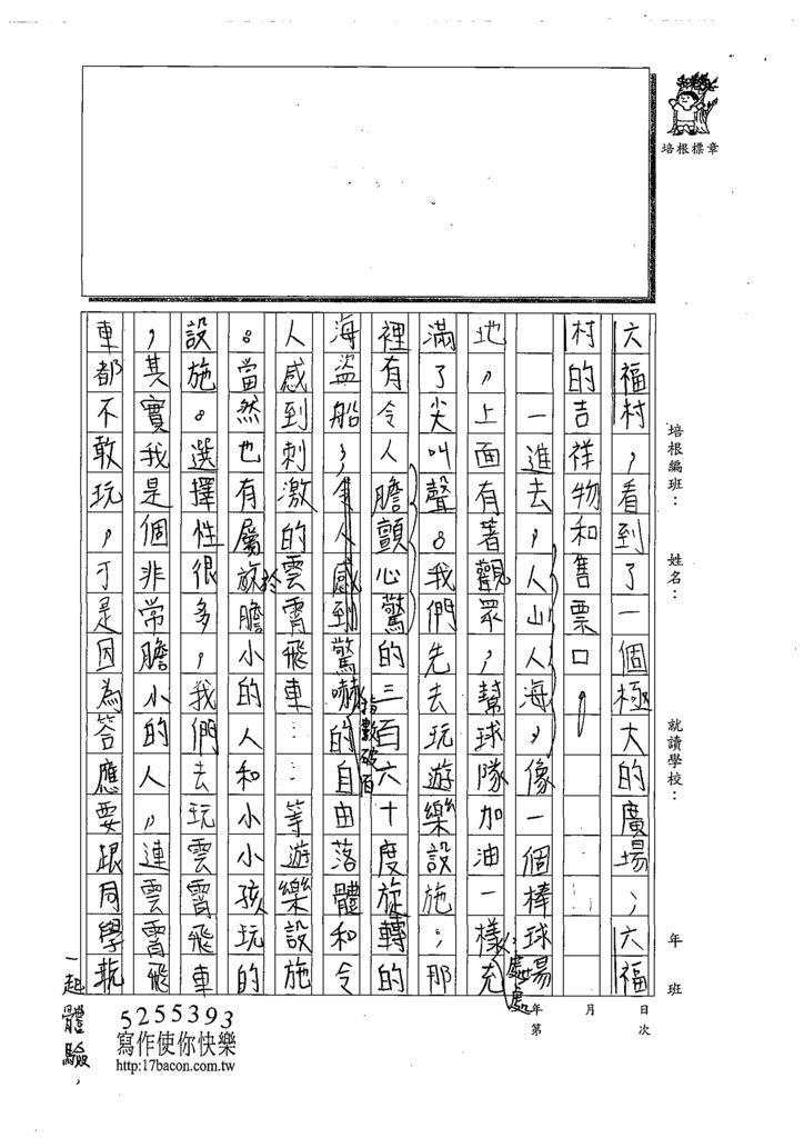 108W6203柯品辰 (2).tif