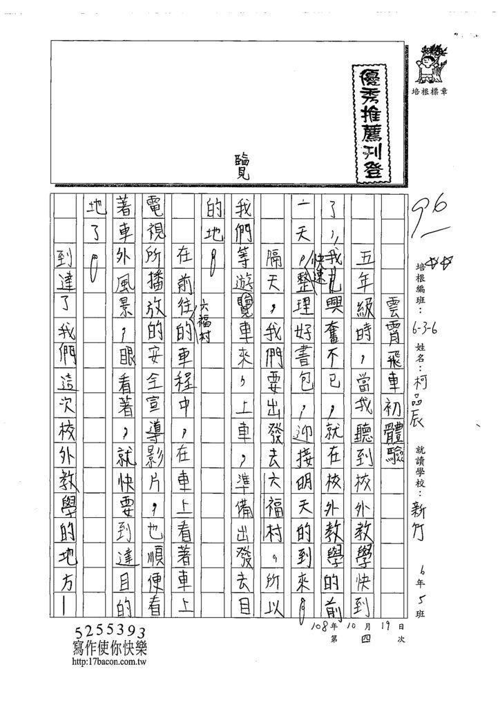 108W6203柯品辰 (1).tif
