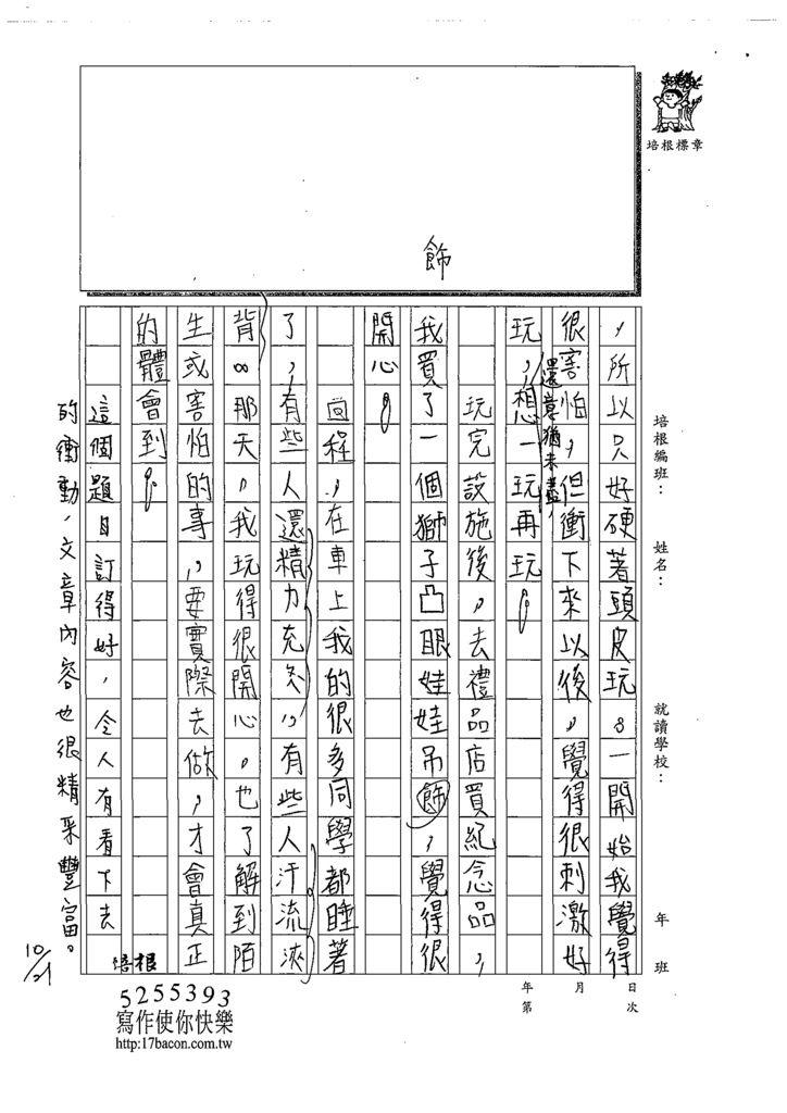 108W6203柯品辰 (3).tif