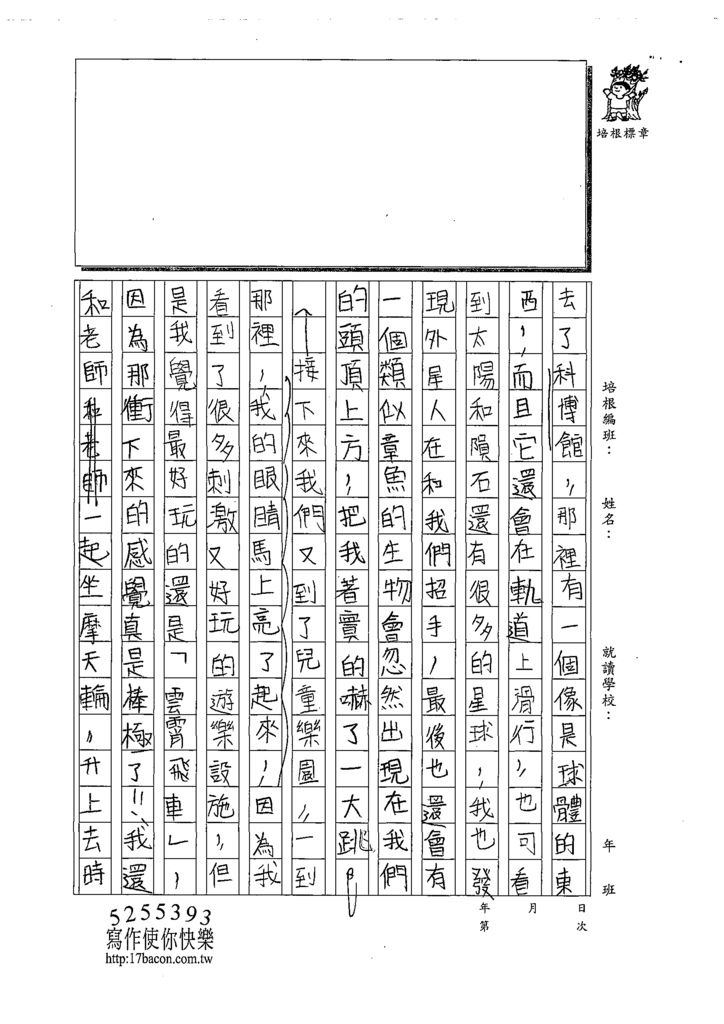 108W6203曾妍融 (2).tif