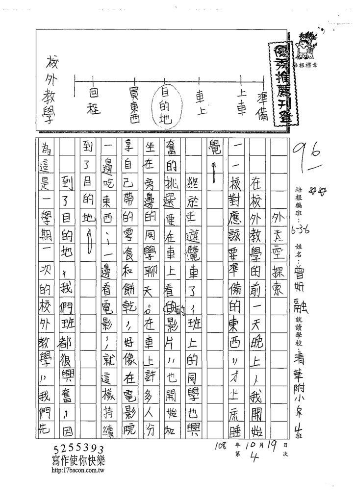 108W6203曾妍融 (1).tif