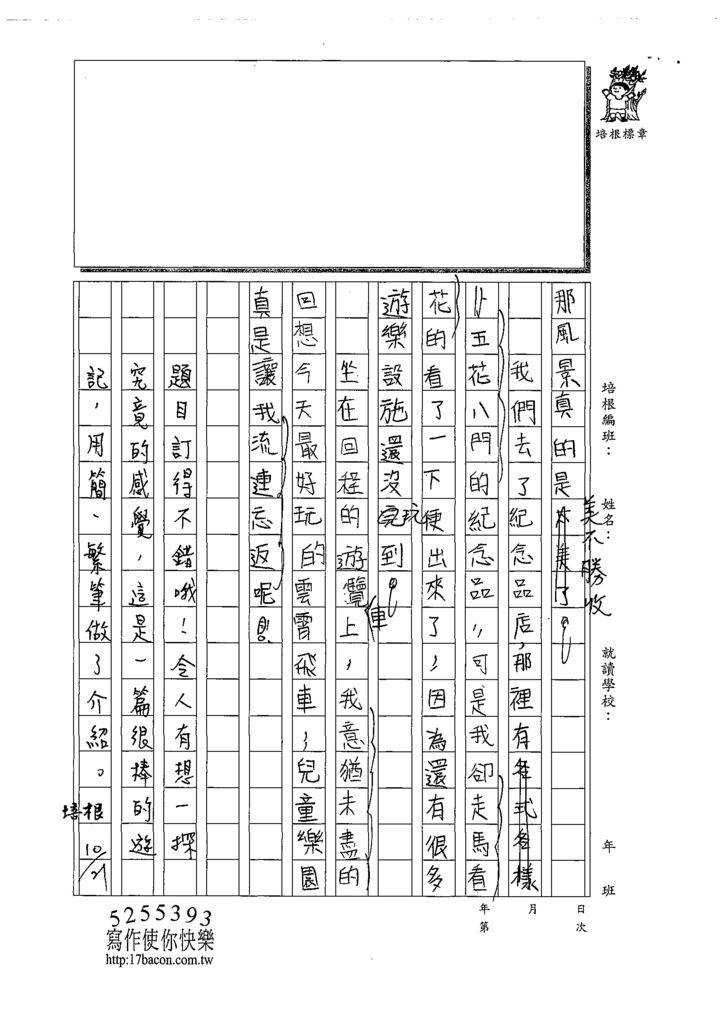 108W6203曾妍融 (3).tif