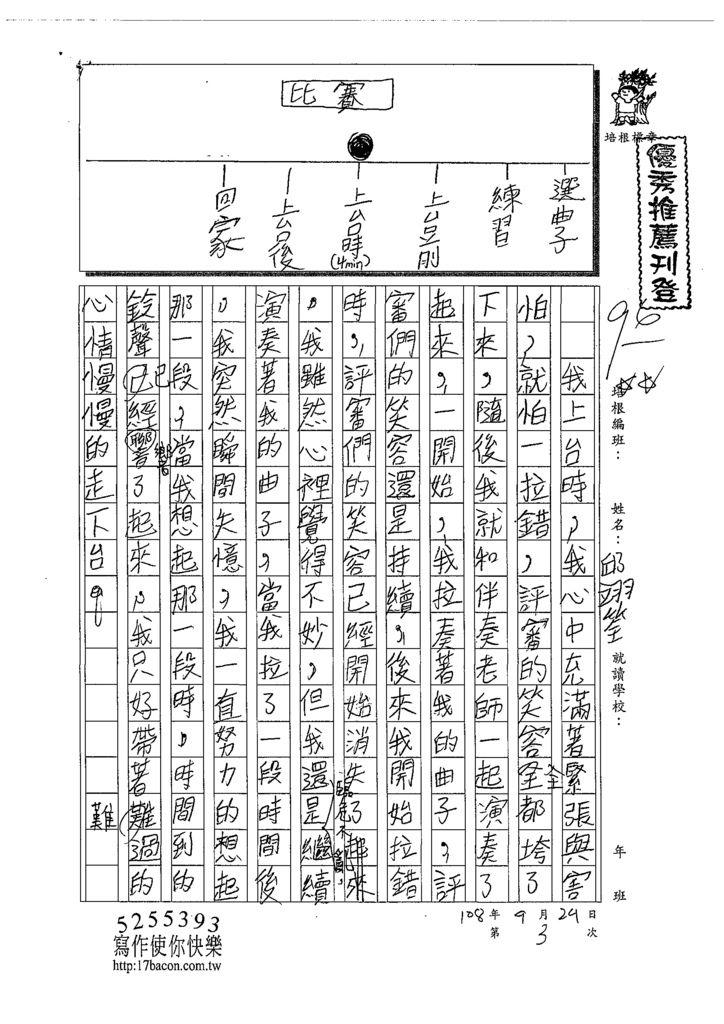108W6203邱翊筌 (1).tif