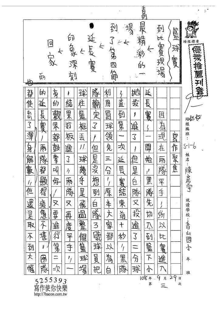 108W6203陳彥宇 (1).tif