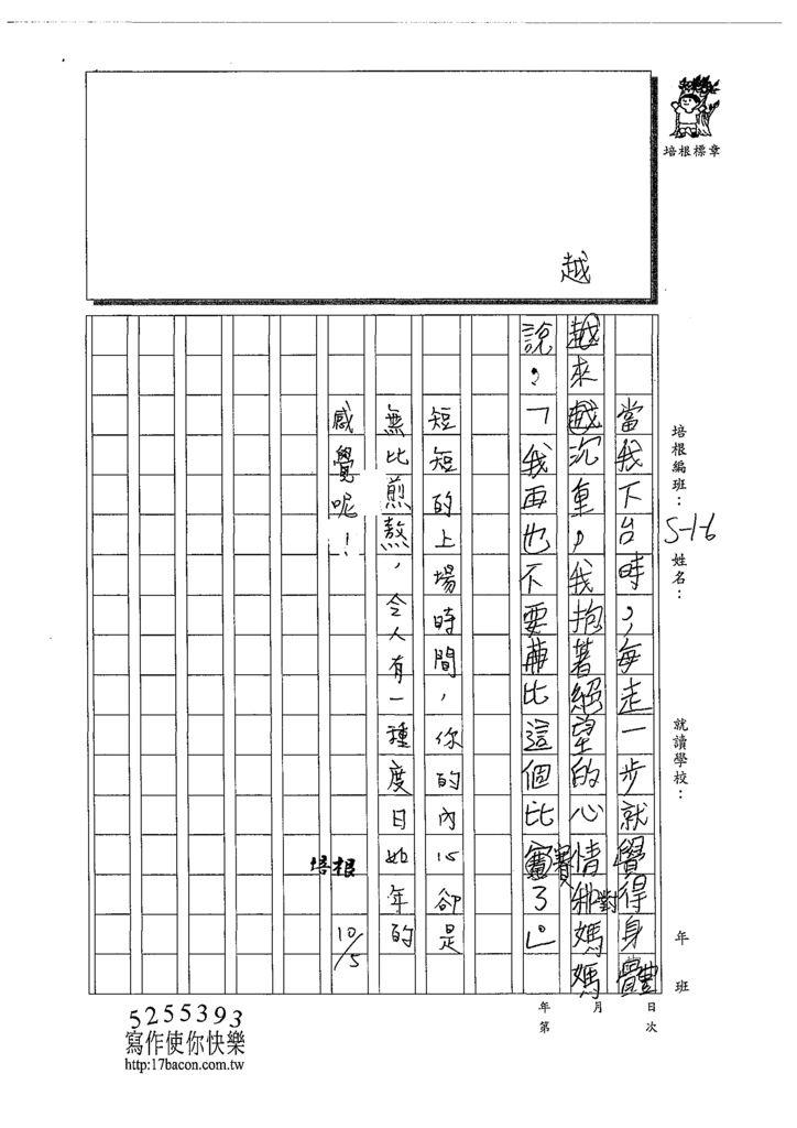 108W6203邱翊筌 (2).tif