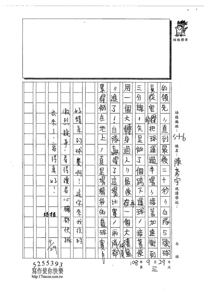 108W6203陳彥宇 (2).tif