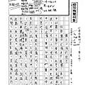 108WA204王定康 (1).tif