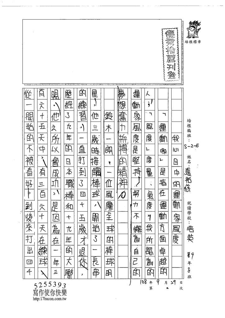 108WE202張祐慈 (1).tif