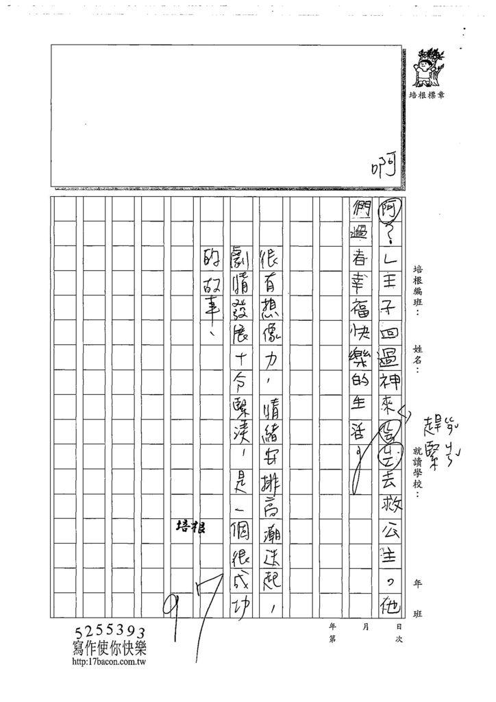 108W4204曾語安 (3).jpg