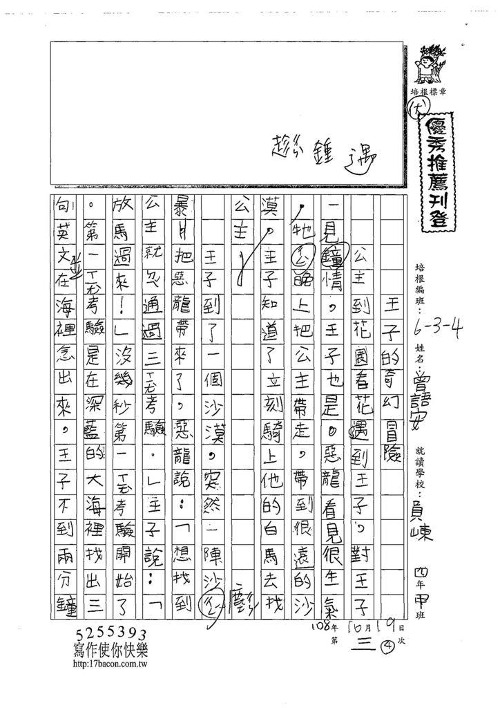 108W4204曾語安 (1).jpg