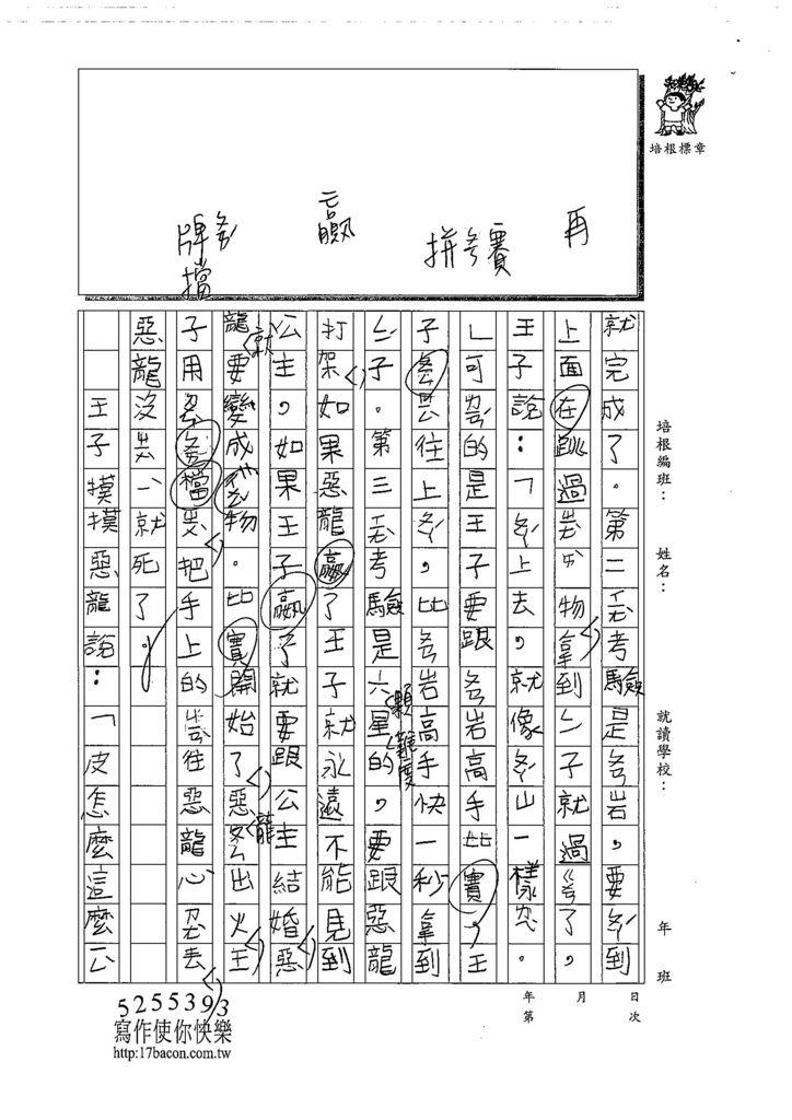 108W4204曾語安 (2).jpg