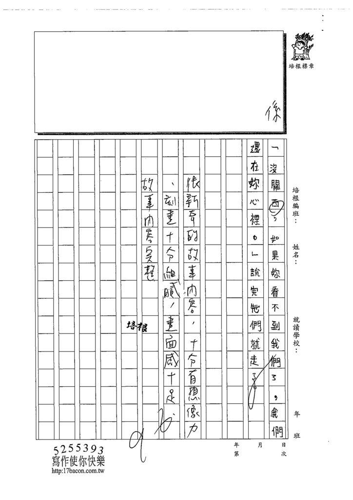 108W4204黃子晴 (3).jpg