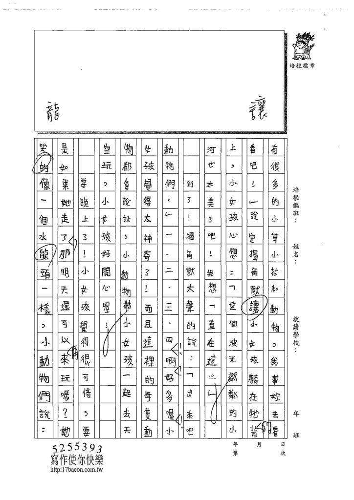 108W4204黃子晴 (2).jpg