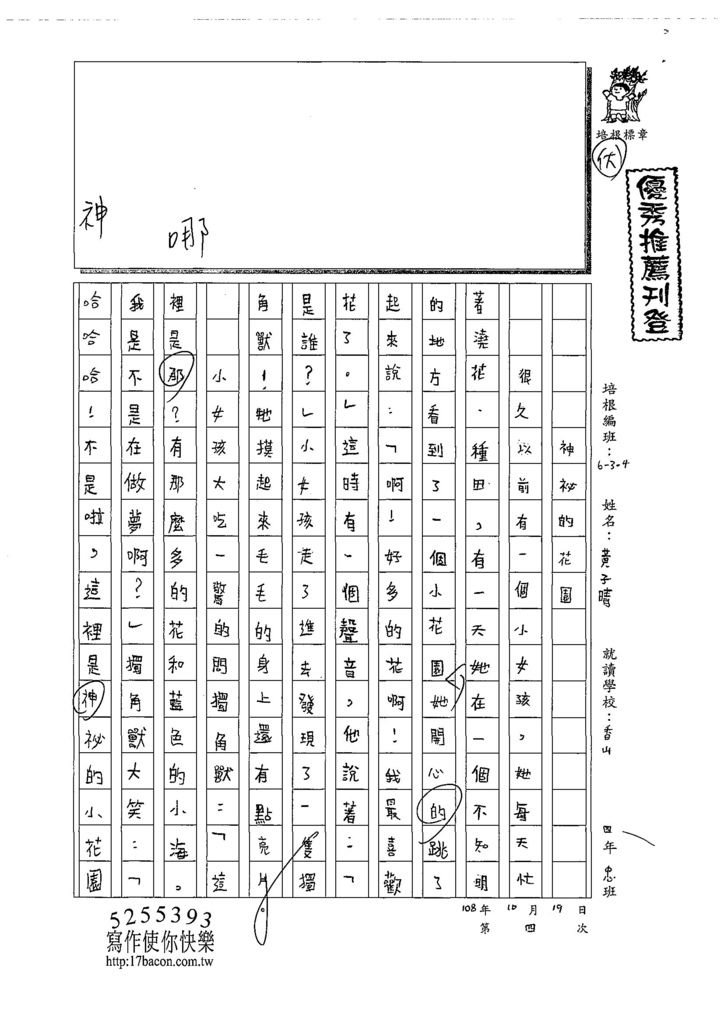 108W4204黃子晴 (1).jpg