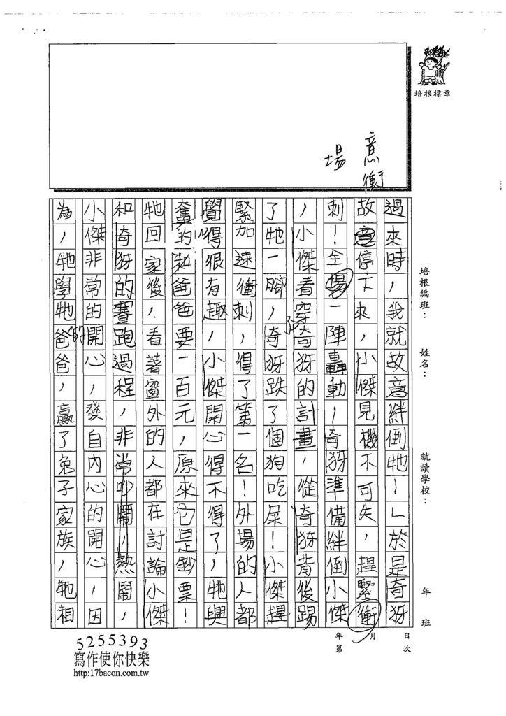 108W4204薛力豪 (3).jpg