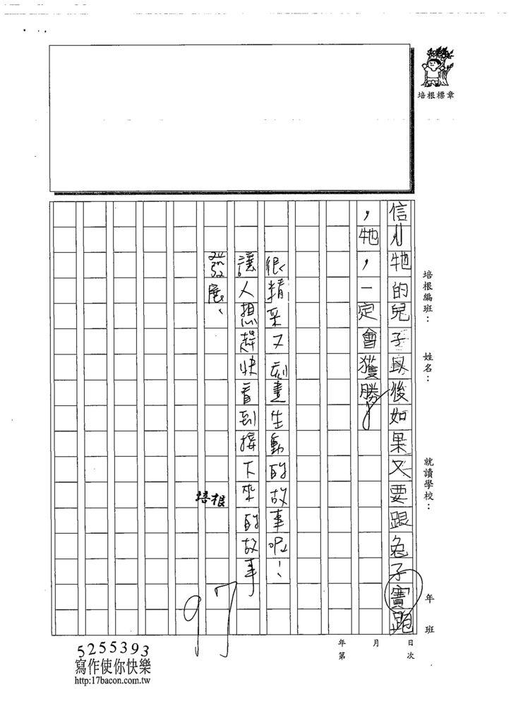 108W4204薛力豪 (4).jpg