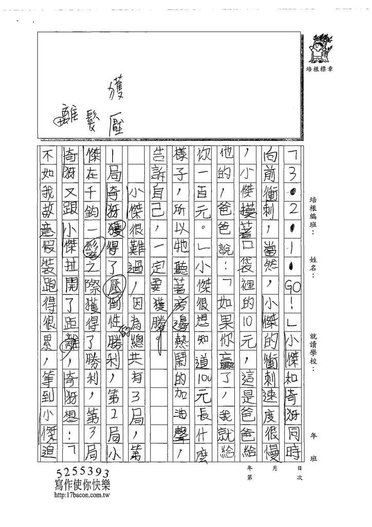 108W4204薛力豪 (2).jpg