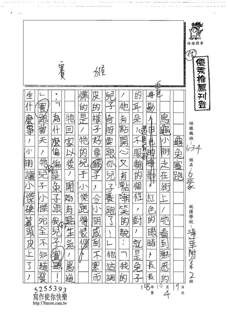 108W4204薛力豪 (1).jpg