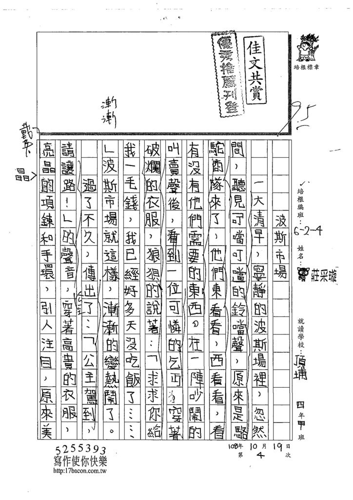 108W4204莊采璇 (1).jpg