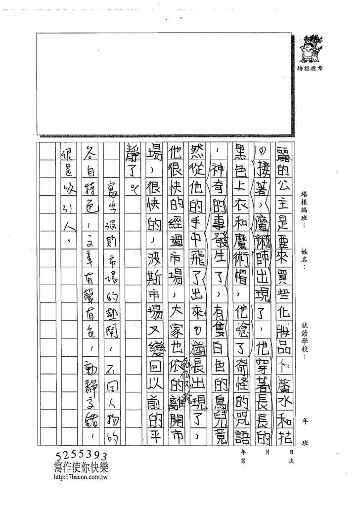 108W4204莊采璇 (2).jpg