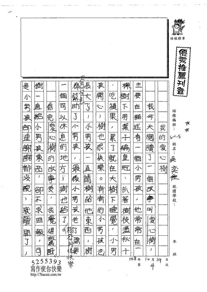108W5204吳奕佳 (1).jpg