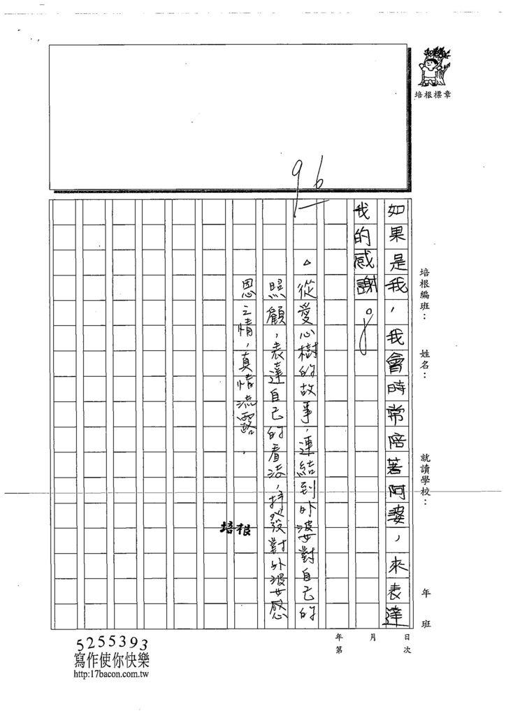 108W5204吳奕佳 (3).jpg