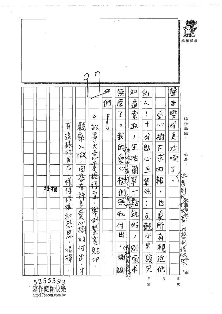 108W5204林語潔 (3).jpg