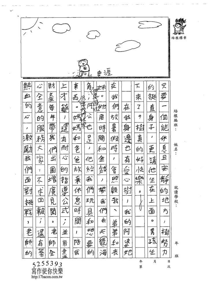 108W5204林語潔 (2).jpg