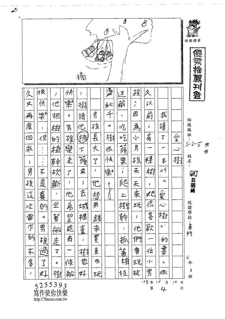 108W5204林語潔 (1).jpg