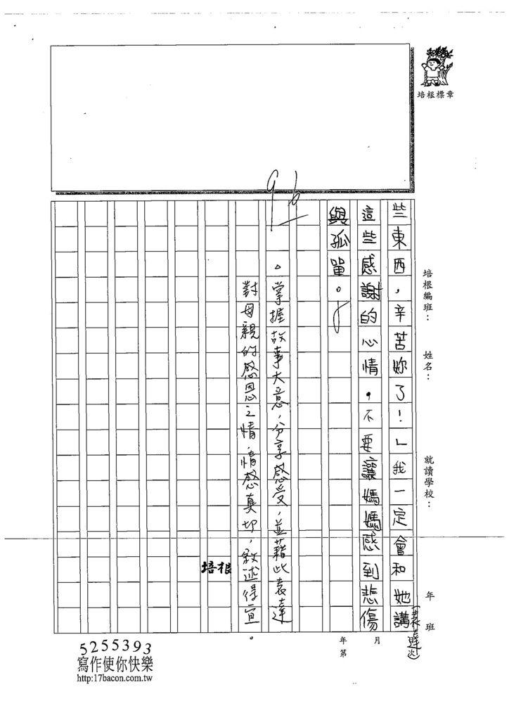 108W5204侯佳妤 (3).jpg