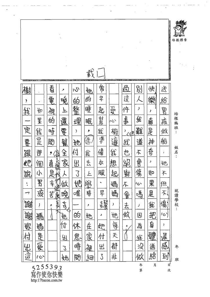 108W5204侯佳妤 (2).jpg